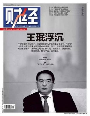 王珉浮沉:以苏州经验扬名 被查当天其妻被控制