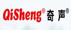奇声Qisheng