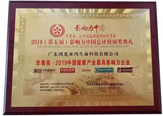 """鸿光亚玛荣获""""华尊奖•2019中国健康产业最具影响力企业"""""""